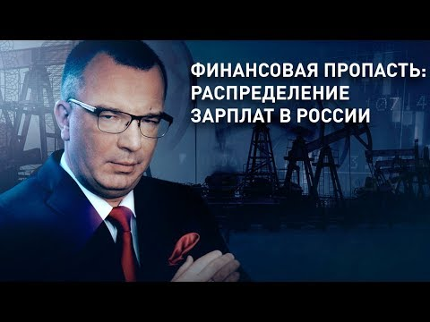 Смотреть Финансовая пропасть: распределение зарплат в России онлайн