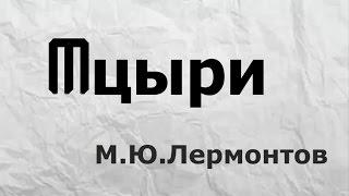 """Мультфильм по поэме М.Ю.Лермонтова """"Мцыри"""""""