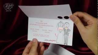 Прикольное свадебное пригласительное А2475 (Хит!)
