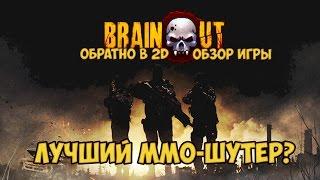 BRAIN OUT - ОБЗОР ИГРЫ. Убийца CS GO в 2D?!