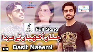 Basit Naeemi   Jina Akhiyan Te Marda Ha   Tiktok Viral Song   Latest Saraiki  Punjabi Asim Studio.