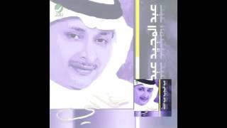 Abdul Majeed Abdullah … Qalbi Yesalam Aliek | عبدالمجيد عبدالله … قلبي يسلم عليك