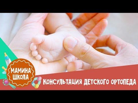 Детский ортопед отвечает на вопросы родителей   Мамина школа