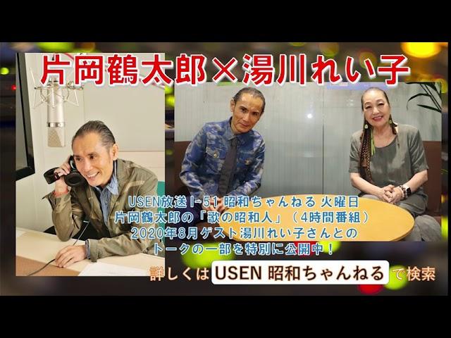 片岡鶴太郎『USEN 昭和ちゃんねる』 ゲスト:2020年8月ゲスト 湯川れい子さん