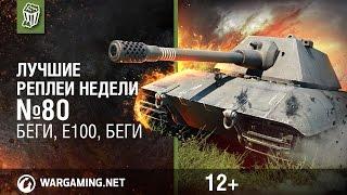 Лучшие Реплеи Недели с Кириллом Орешкиным #80 [World of Tanks]