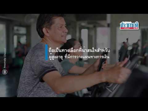 """เปิดอาณาจักร Senior Complex """"ที่พักคนชราครบวงจรแห่งแรกในไทย"""""""