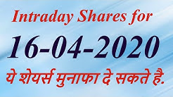 Intraday Shares for 16/04/2020. Intraday Tips. Intraday Levels. ये शेयर्स मुनाफा दे सकते है.