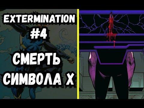 ОБЗОР EXTERMINATION #4: СМЕРТЬ ОДНОГО ИЗ ЛЕГЕНДАРНОЙ ПЯТЁРКИ!