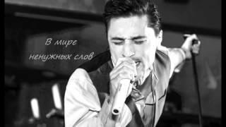Dima Bilan - Часы/Chasi [Live & Lyrics] (2013)