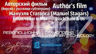 Авторский фильм (Manuel Stagars)/Blockchain and Us/Блокчейн и мы2017/ RUS субтитры