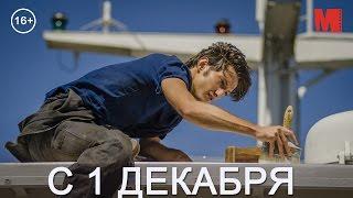 Дублированный трейлер фильма «Одиссея»