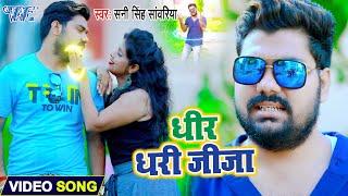 #Sunny Singh Sawariya I #Video - धीर धरी जीजा I Dhir Dhire Jija I 2020 Bhojpuri Superhit New Song
