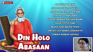 Lokenath Baba Bhajans | Din Holo Abasaan | দিন হলো অবসান | Radha Bandopadhyay | Gold Disc