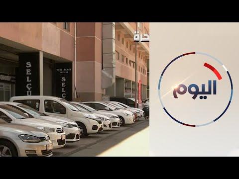 ارتفاع في نسبة مبيعات السيارات المستعملة في تركيا إلى 20%