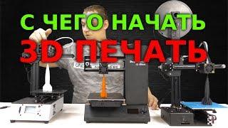 видео Как выбрать 3D-принтер?