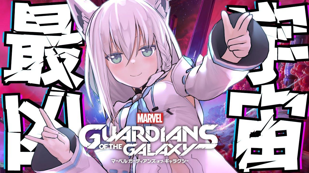 "[#Guardians of the Galaxy]""Marvel's Guardians of the Galaxy""[Hololive / Shirakami Fubuki]"