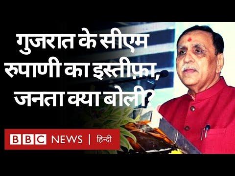 Vijay Rupani: Gujarat के CM का इस्तीफ़ा, जनता क्या बोली? (BBC Hindi)