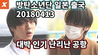 방탄소년단 일본 출국…너무 잘생겨서 난리난 공항(bts,공항,직캠)
