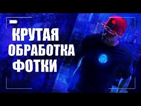 Прикольная Обработка Фото На Андроид[ТУТОРИАЛ]