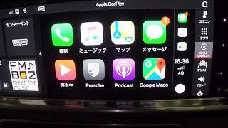 PORSCHE パナメーラで、Apple CarPlayを開いてみた