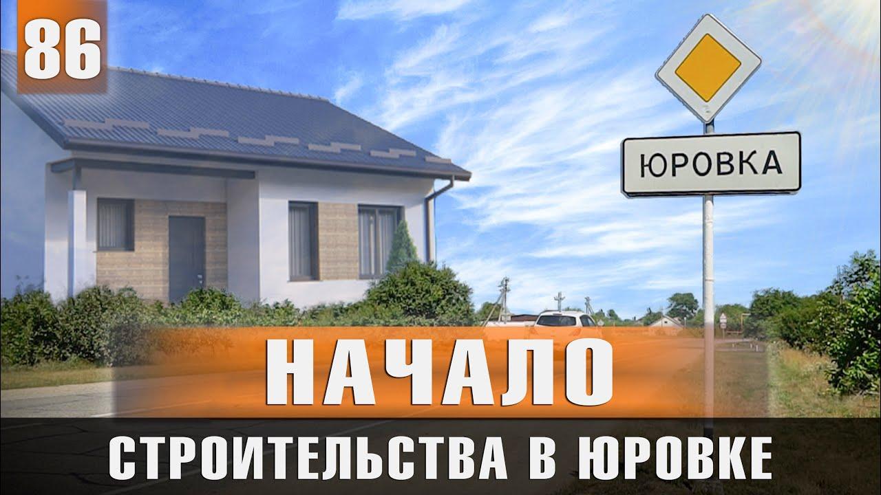Строительство домов в Юровке | Обзор земельных участков.