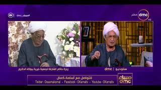 مساء dmc - اللقاء الكامل مع الحاج إبراهيم علي حسن