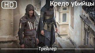 Кредо убийцы (Assassin's Creed) 2016. Трейлер [1080p]