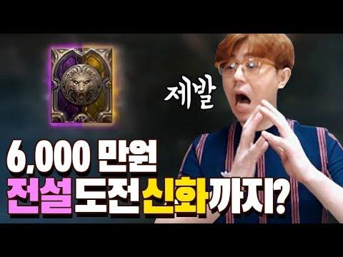 [만만] 리니지M 6,000만원 초대박 러시 전설도전에 이어 신화까지?