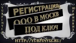 Регистрация ООО в Москве под ключ(, 2016-11-01T00:12:57.000Z)