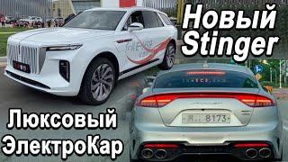 Новый Kia Stinger 2021, Аккумуляторы Tesla 2020 - 2025, Китайский Роскошный Электромобиль HongQi HS9