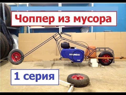 Чоппер из мусора. 1 серия. Self-made Chopper Made From Garbage. (Babzor.ru)