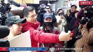 """[뒤집힌 종로] 황교안 후보,  종로 창신동 시장 """"남…"""