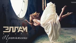 Download Эллаи - Притяжение 2017 Mp3 and Videos