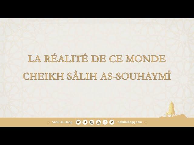 La réalité de ce monde - Cheikh Sâlih As-Souhaymî ᴴᴰ