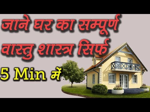 Vastu Tips For Home | जाने घर का सम्पूर्ण वास्तु शास्त्र सिर्फ 5 Min में | Vastu Tips in Hindi