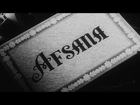 Afsana - 1951