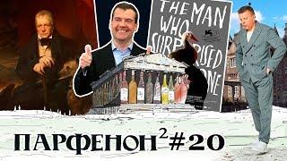 Парфенон #20: Человек, который удивил всех, Медведев и