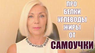 ПИТАНИЕ Белки Углеводы Жиры От самоучки Людмила Батакова