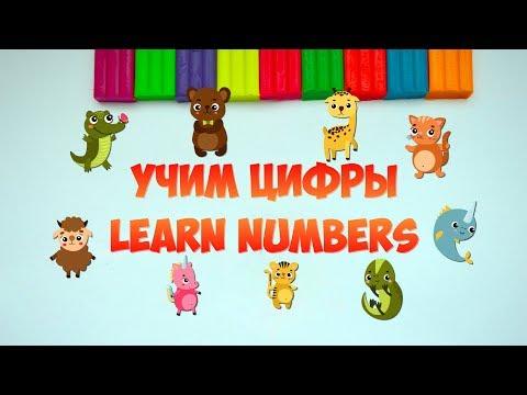 ????????????Учим цифры и счет  от 0 до 9. Мультфильм для детей. Learn numbers. For kids (0+)
