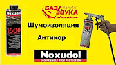 Шумоизоляция автомобиля Киев. Noxudol 3100. - YouTube