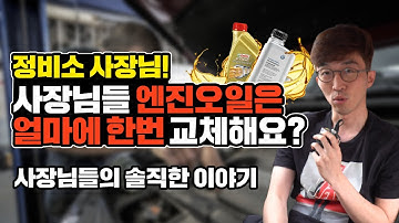 정비소 사장들의 실제 엔진오일 교체주기 ft 유명 자동차 유투버!?!?!