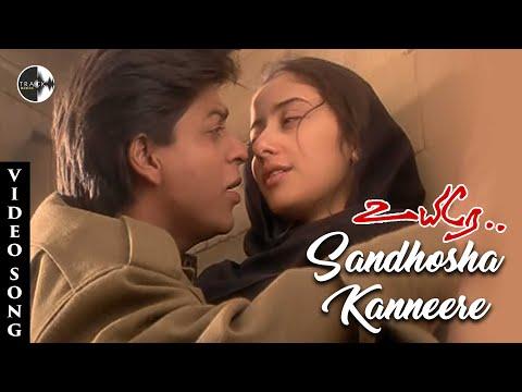 Sandhosha Kanneere Song