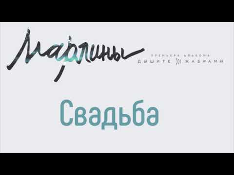 Клип Марлины - Свадьба