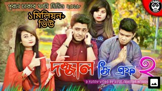 দজ্জাল জিএফ || bangla funny video 2018 || prank virus|| Rifat Rehman hridoy ||Easin eronno || comedy