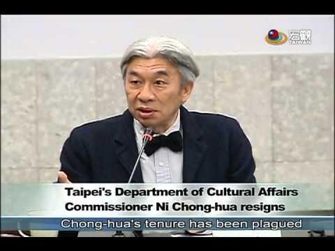 倪重華請辭Taipei Cultural Commissioner resigns—宏觀英語新聞