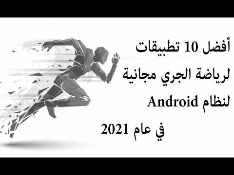 أفضل 10 تطبيقات رياضة الجري مجانية لنظام Android في عام 2021