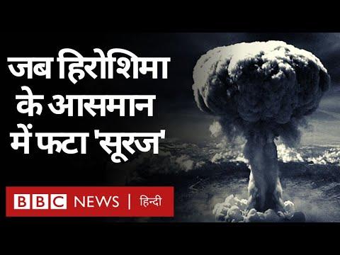 Hiroshima and Nagasaki Atom Bomb: हिरोशिमा और नागासाकी में वो क़यामत की सुबह (BBC Hindi)