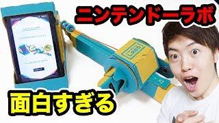 【ニンテンドーラボ】やっぱすごいわ!釣りゲー楽しい!Nintendo Labo! thumbnail