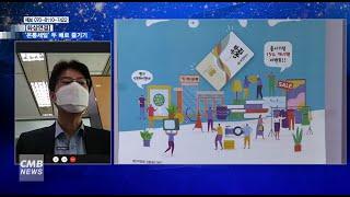 [대전뉴스] [화상연결] 온통대전 혜택 온통세일, 두 …
