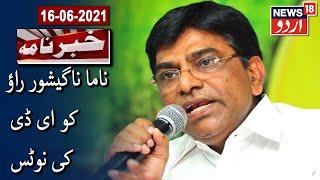 ED Issues Notice To TRS MP Nama Nageswara Rao For Questioning | ناما ناگیشور راؤ کو ای ڈی کی نوٹس